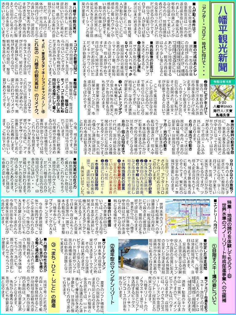 202005news_p1