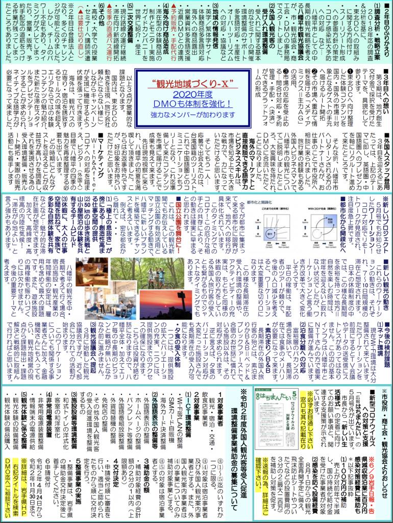 202006news_p2