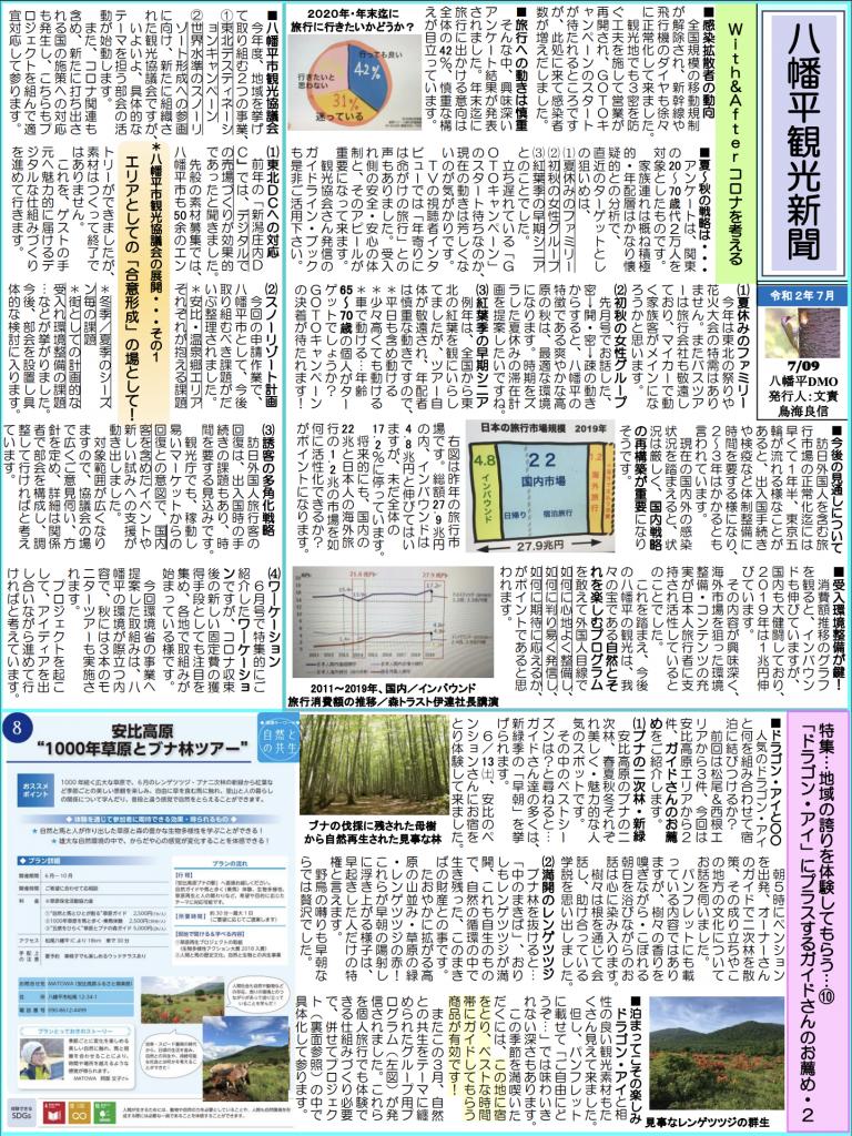 202007news_p1