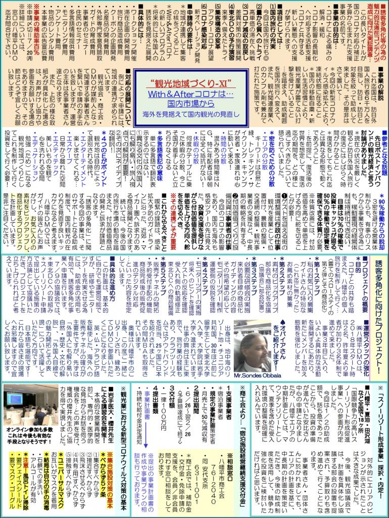 202007news_p2