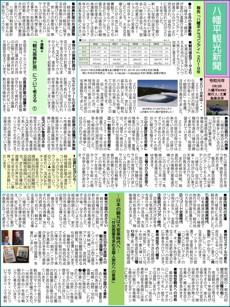 201908news_p1