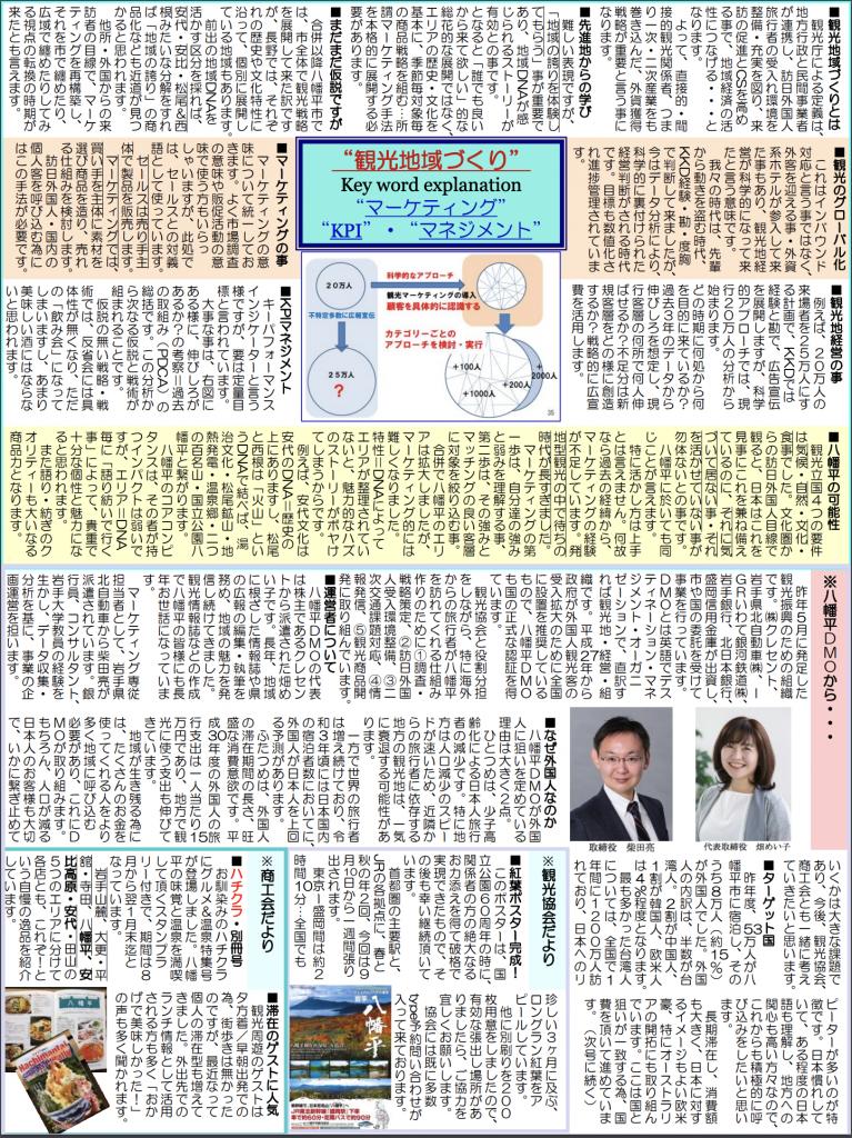 201908news_p2