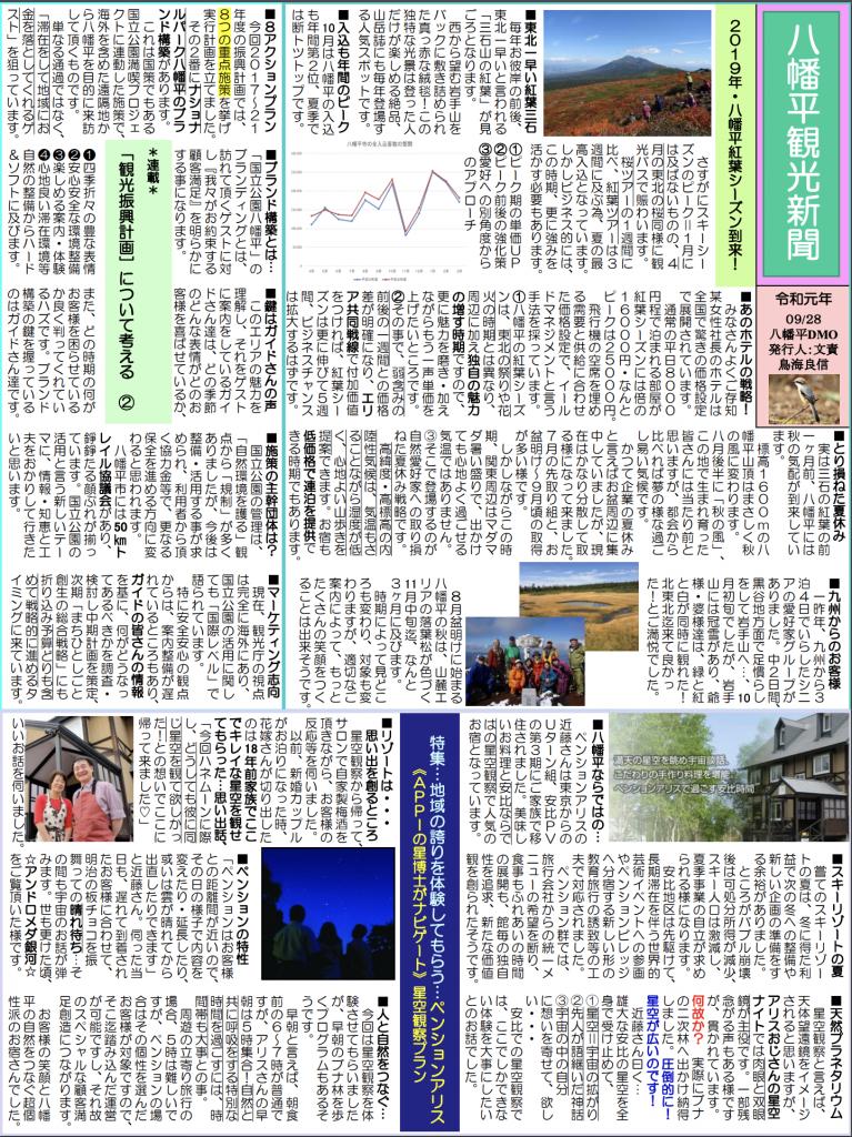 201909news_p1