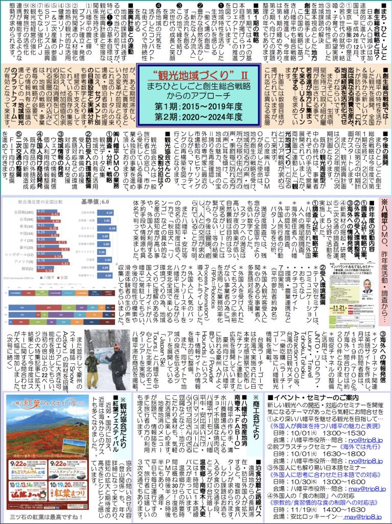 201909news_p2