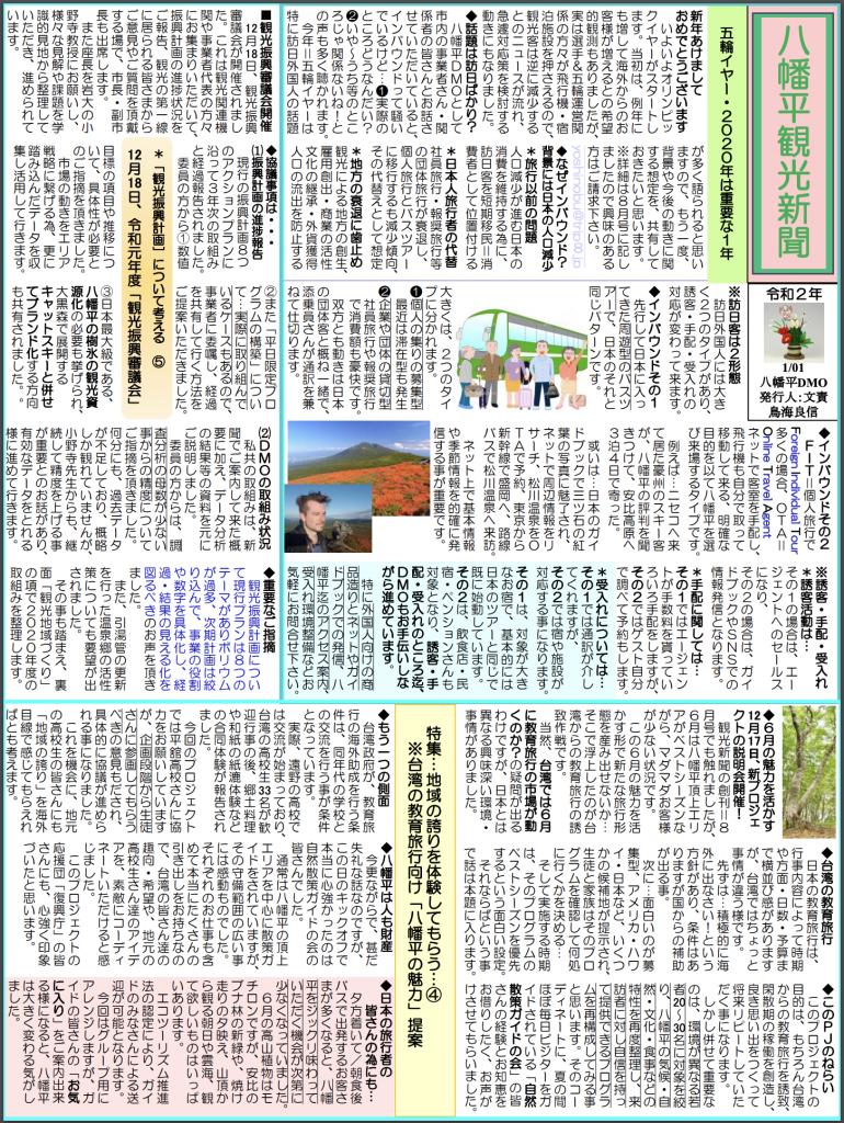 201912-01news_p1