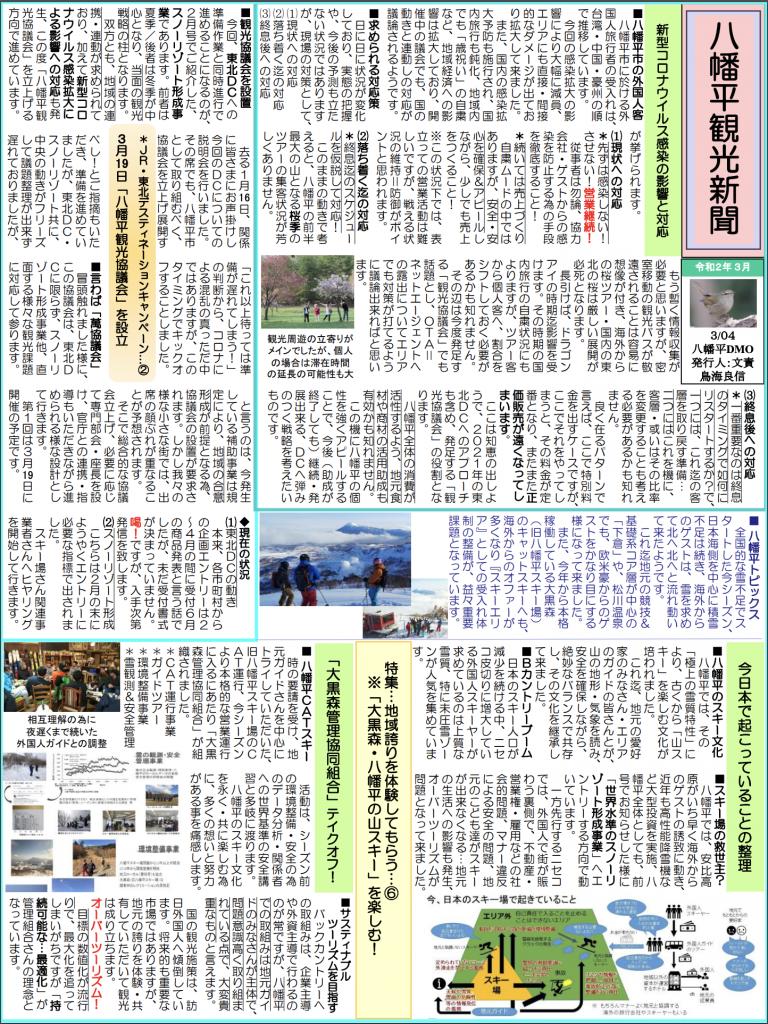 202003news_p1