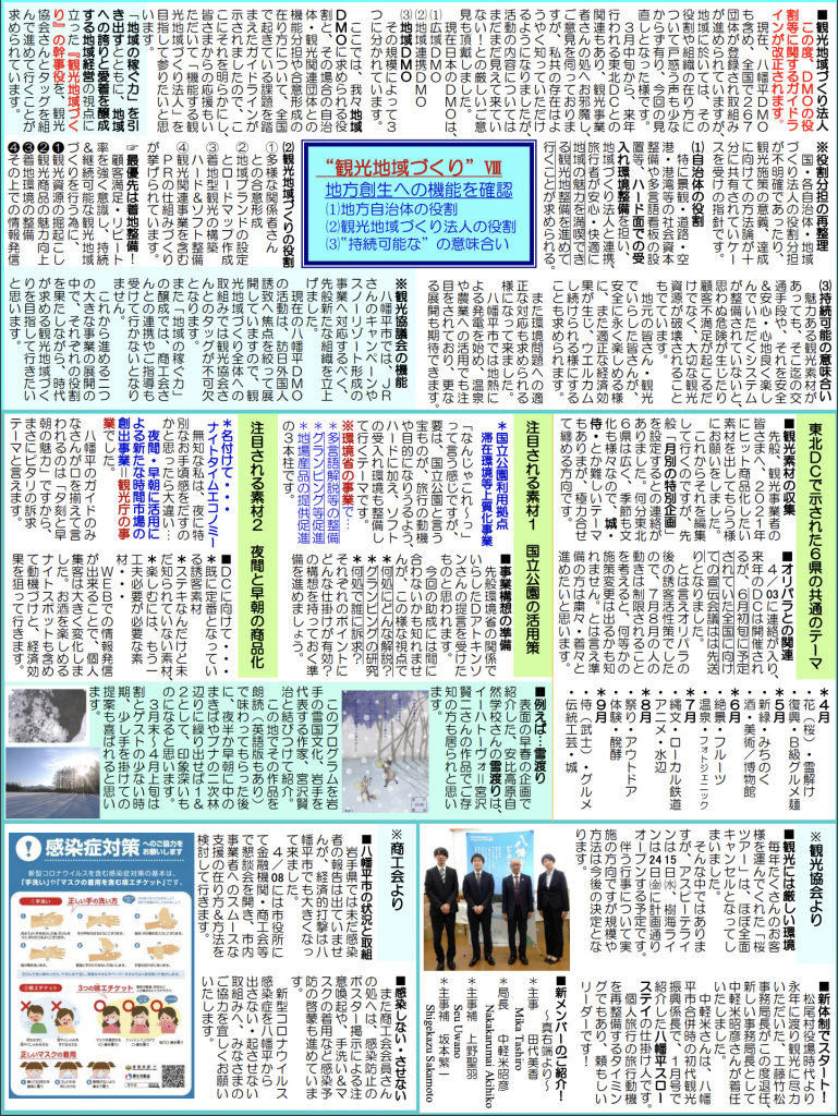 202004news_p2