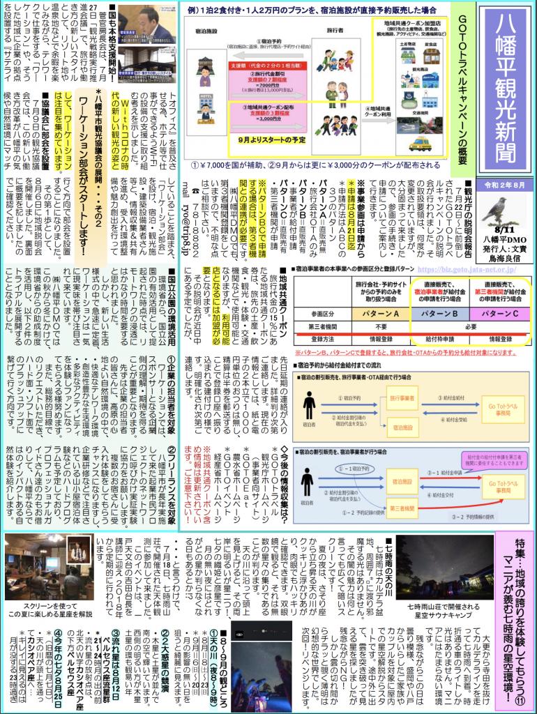 202008news_p1