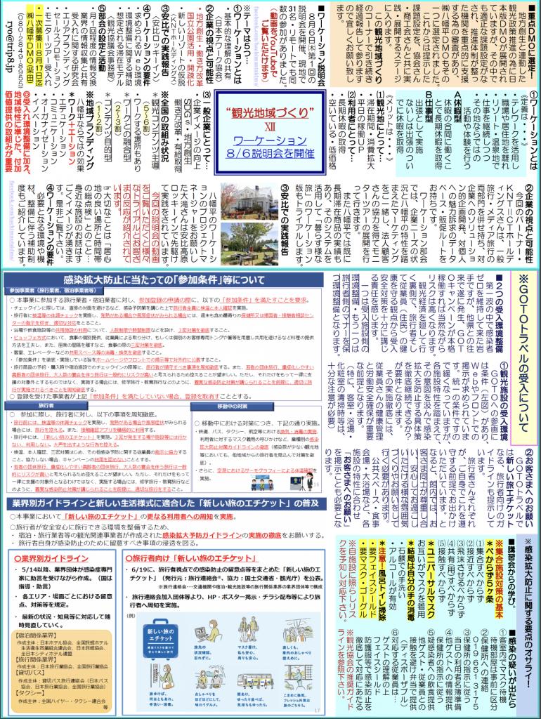 202008news_p2
